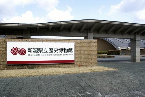新潟県立歴史博物館 - 黄金の国々