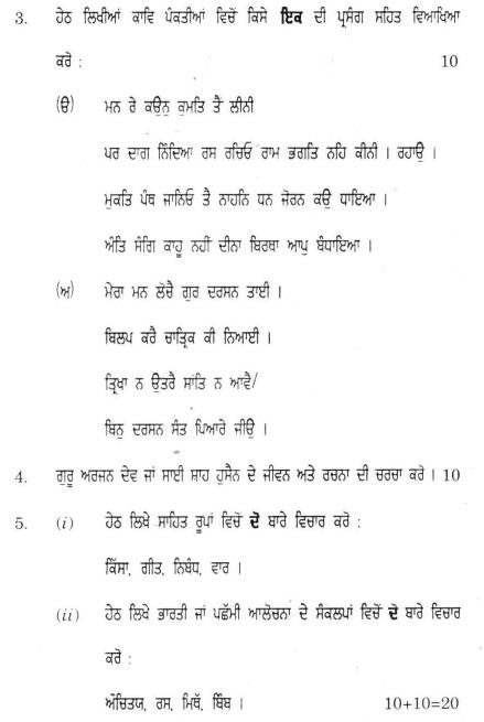 DU SOL B.A. Programme Question Paper - Punjabi Discipline - Paper XI/XII