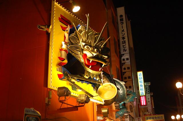 1030 - Osaka