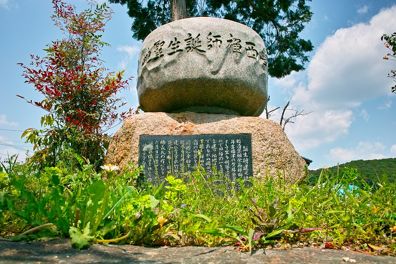 栄西禅師誕生の地 #6