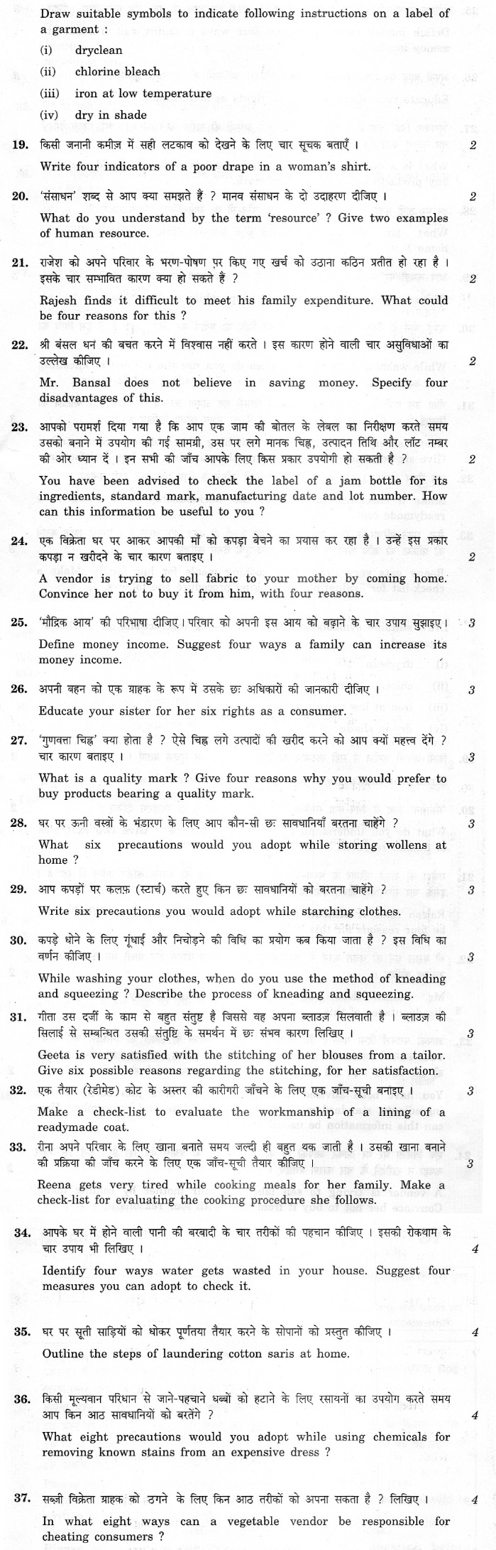 CBSE Class X Previous Year Question Papers 2012  Home Science