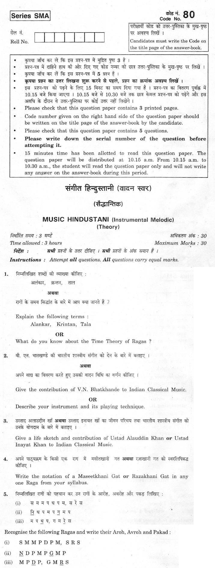 CBSE Class XII Previous Year Question Paper 2012 Music Hindustani(Instrumental Melodic)