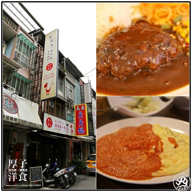 日式西餐-厚子洋食
