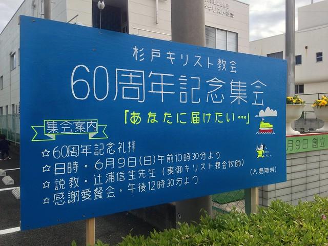 杉戸キリスト教会60周年記念集会