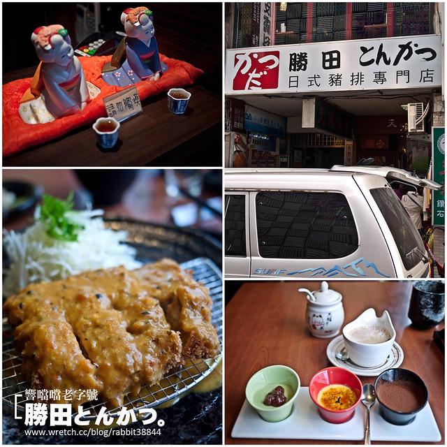 勝田とんかつ炸豬排專門店