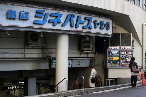 Cines Ginza Pathos cierra en Ginza