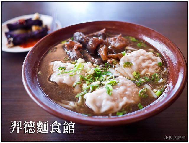 羿德麵食館