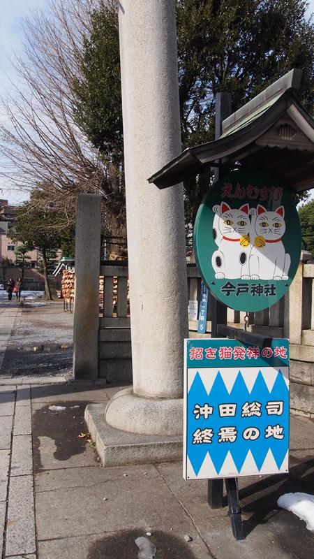 Tokyo Honeymoon 2013_day06_085