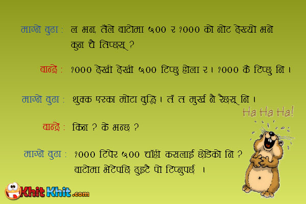 Nepali Joke : Conversation between magne budha and bandre | Flickr ...