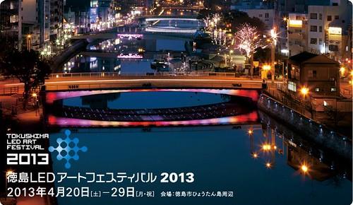 徳島LEDアートフェスティバル2013
