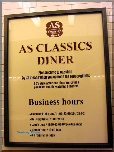 2013-04-19_ハンバーガーログブック_【六本木】As classics diner六本木ヒルズ店-01