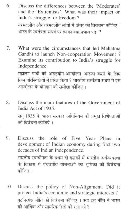 DU SOL B.Com. Programme Question Paper - History (History of India 1750-1970) - Paper XV