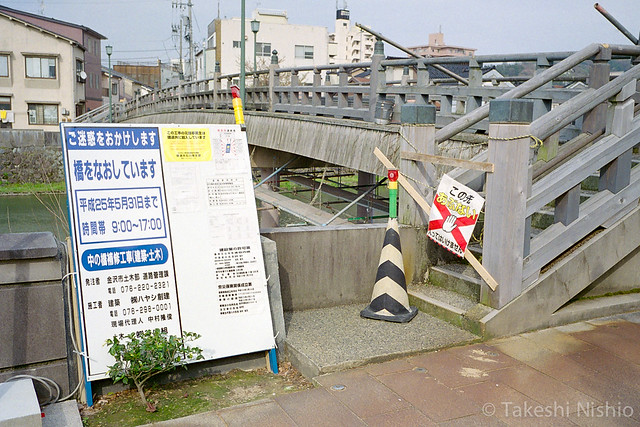 中の橋改修工事 /  Renovation work, Nakanohashi bridge