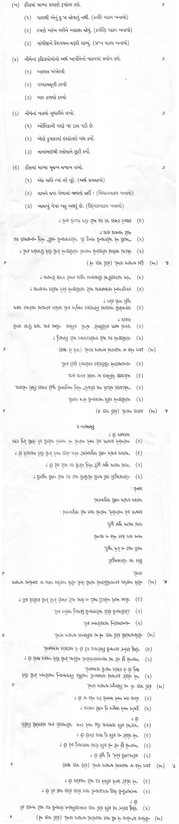 CBSE Class X Previous Year Question Papers 2012 Gujarati