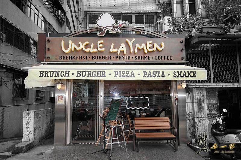 Uncle Laymen 雷蒙叔叔 無敵巨無霸漢堡 捷運行天宮站美食