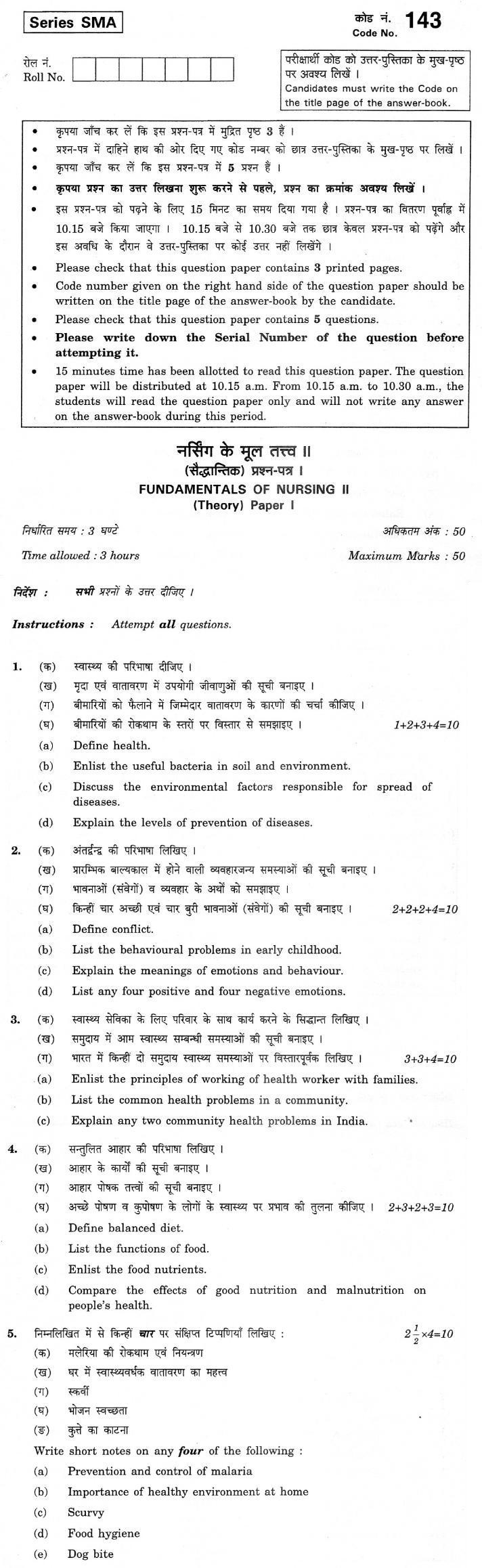 CBSE Class XII Previous Year Question Paper 2012 Fundamentals of Nursing II