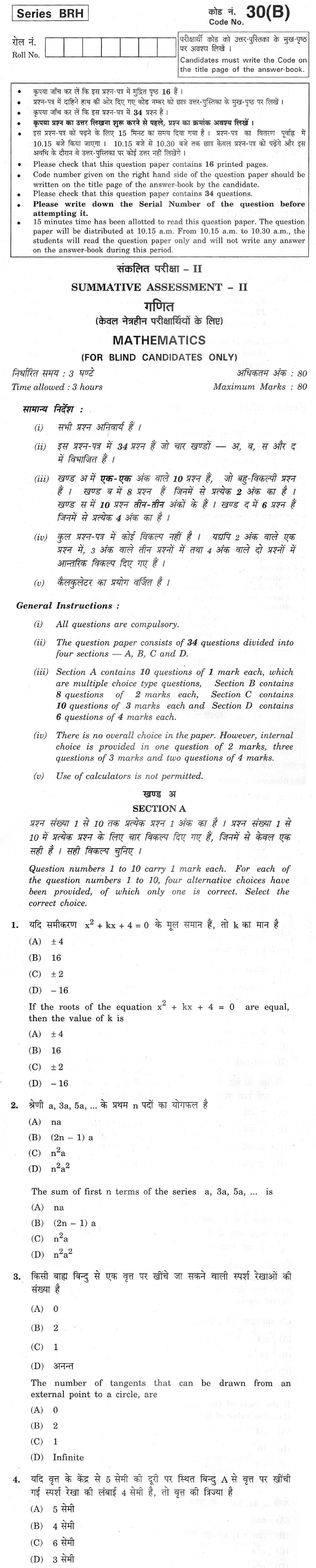 CBSE Class X Previous Year Question Papers 2012 Mathematics for Blind Candidates