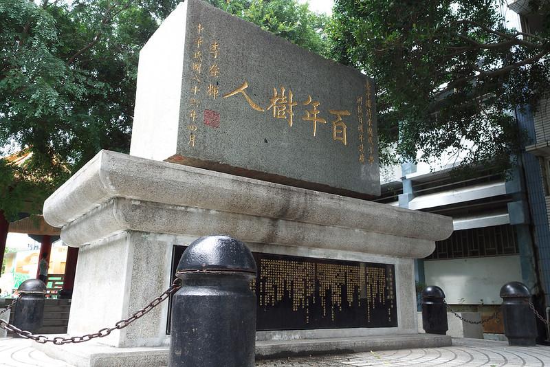 清水國小 - 創校百年誌慶