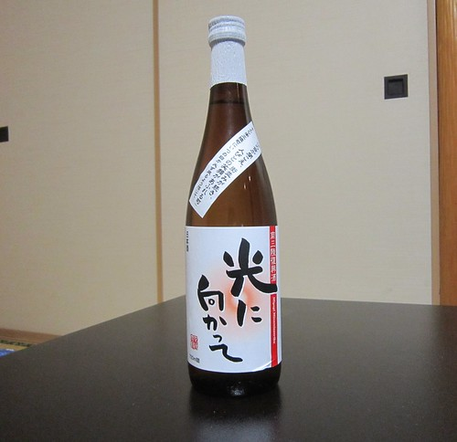 IMG_5199 南三陸復興酒「光に向かって」 2013年4月21日 by Poran111