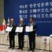 Korea_China_Japan_Culture_Minister_Meeting_11