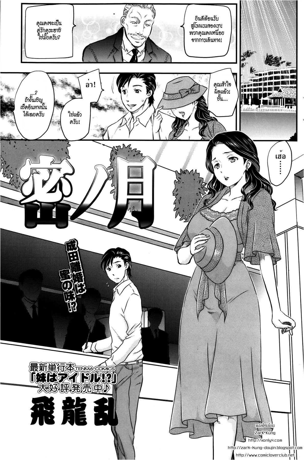 Mitsu no Tsuki (COMIC SIGMA 2013-01 Vol. 71) [Thai ภาษาไทย] [ZarK Kung]