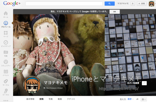 Google +ページ-4