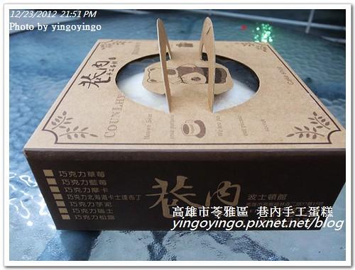 高雄市苓雅區_巷內手工蛋糕20121223_R0011256