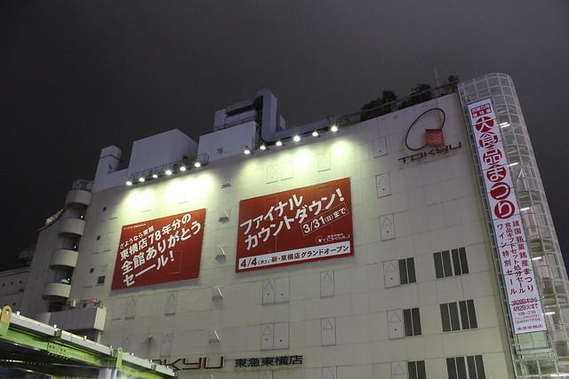 東急百貨店東館最終日