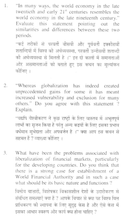 DU SOL B.A. Programme Question Paper -  Globalization -  Paper X