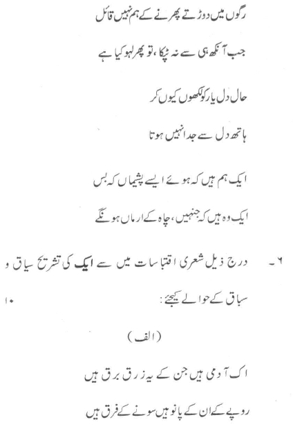 DU SOL B.A. Programme Question Paper - Urdu Discipline IV-UR - PaperIII/IV