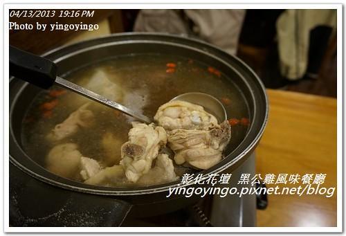 彰化花壇_黑公雞20130413_DSC02951