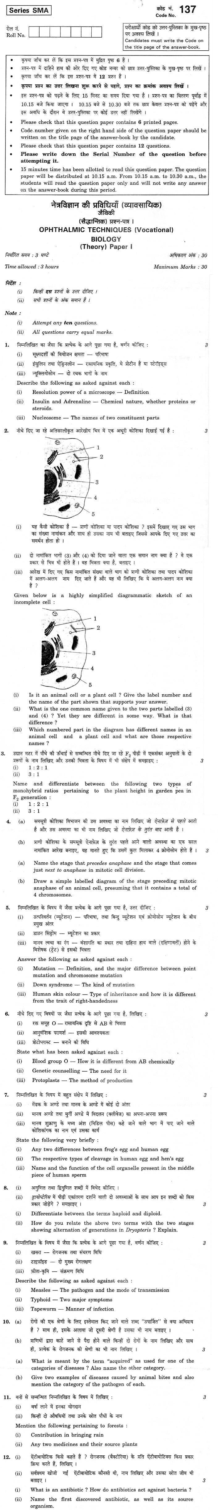 CBSE Class XII Previous Year Question Paper 2012 Ophthalmic Techniques (Vocational) Biology