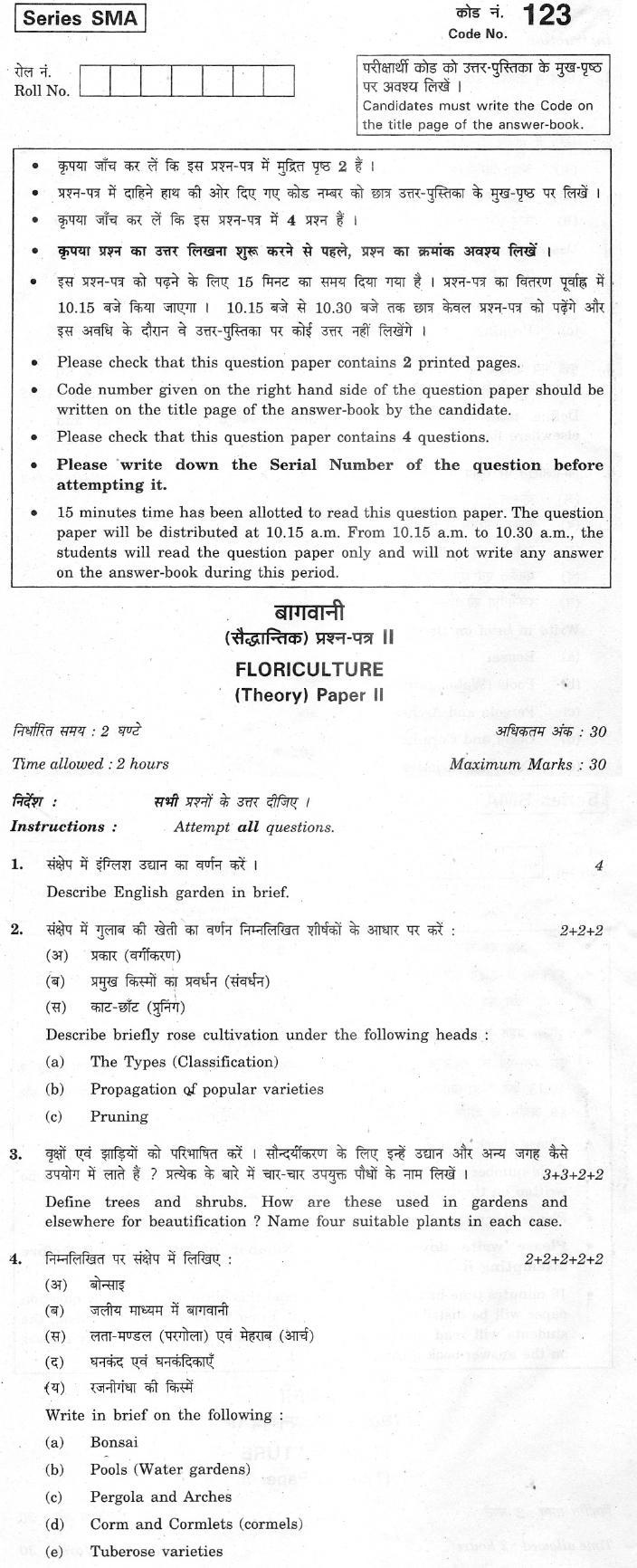 CBSE Class XII Previous Year Question Paper 2012 Floriculture