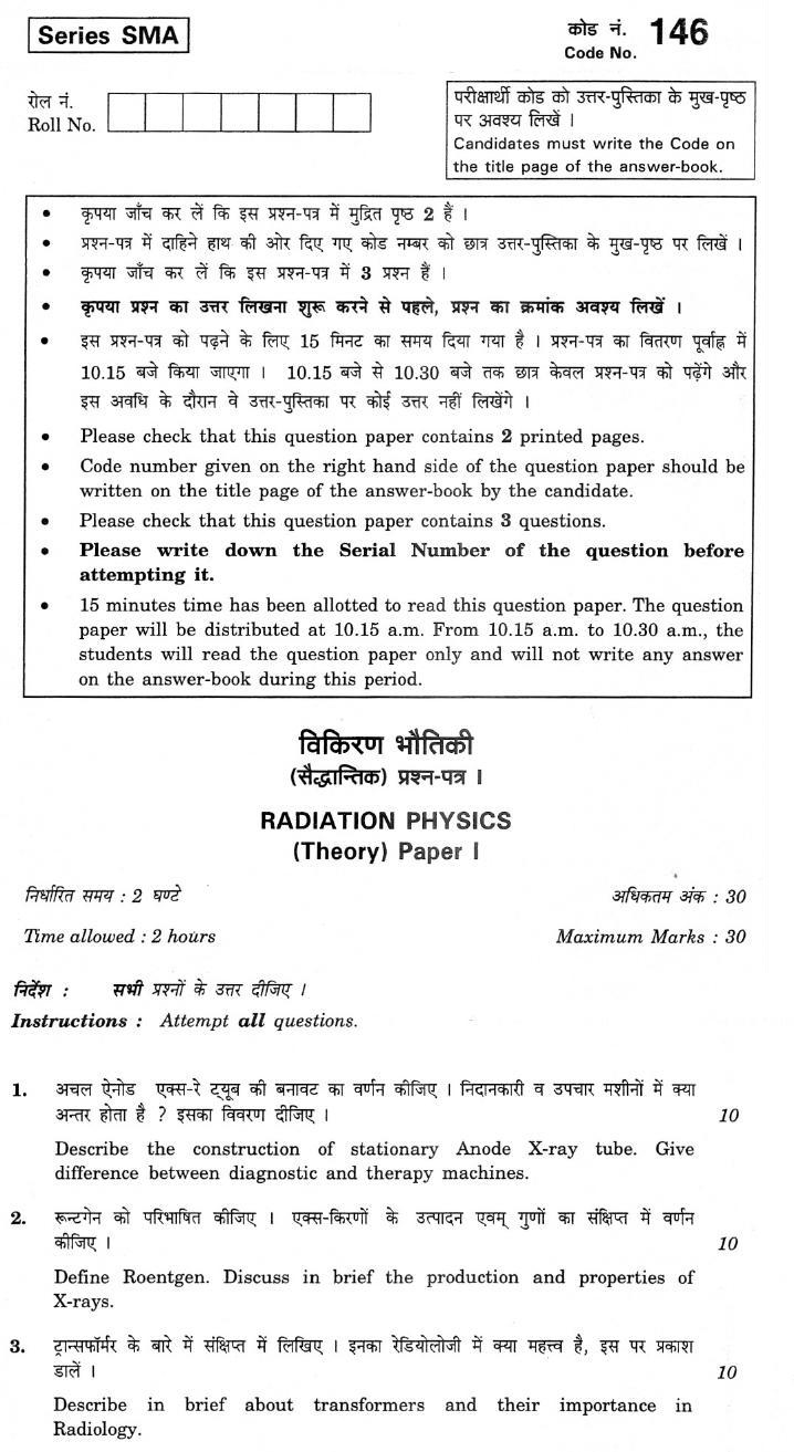 CBSE Class XII Previous Year Question Paper 2012 Radiation Physics Paper I
