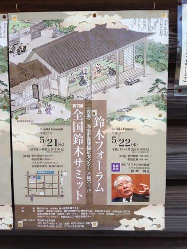 全国鈴木サミット / 鈴木フォーラム