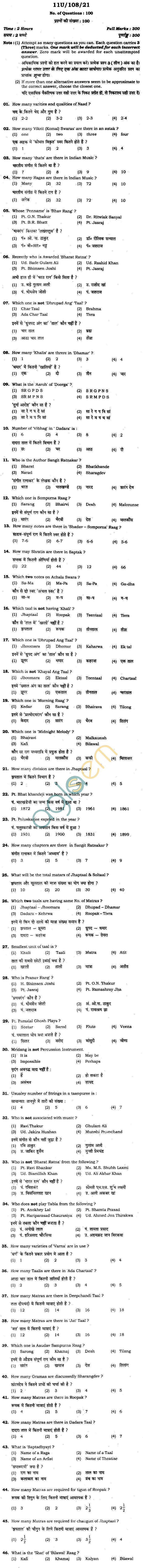 BHU UET 2011 B.Music Vocal Question Paper