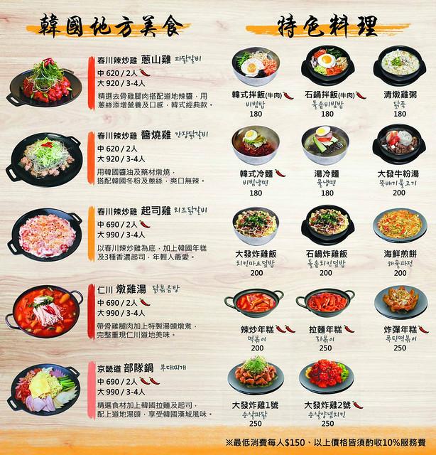 台北東區忠孝敦化站韓式料理taebak菜單 (2)