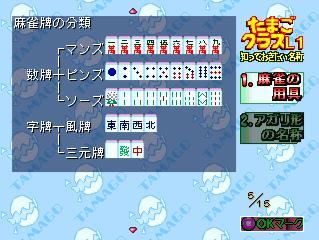 Mahjong1_2