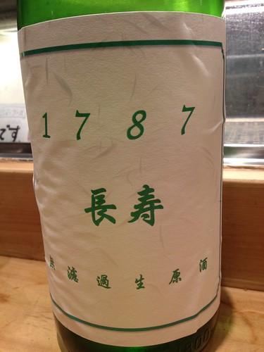 1787 長寿(千葉)@居酒屋純ちゃん