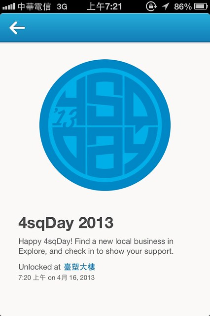 2013年Foursquare Day