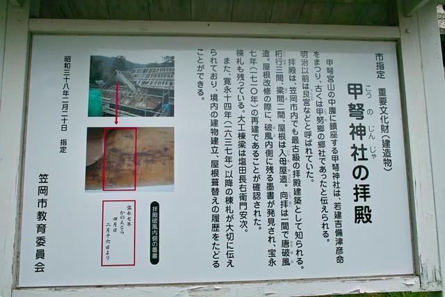 甲弩神社 #4