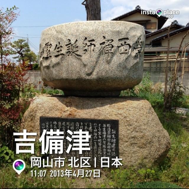 栄西禅師誕生の地 #3