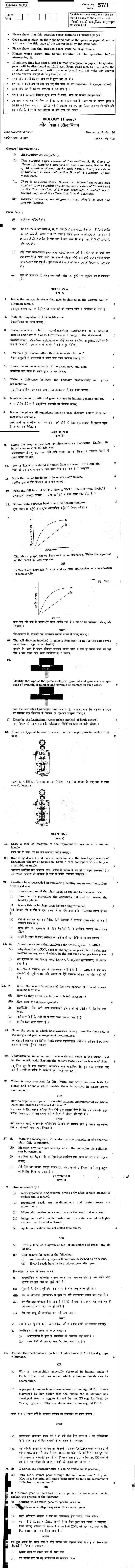 CBSE Class XII Previous Year Question Papers 2011 Biology
