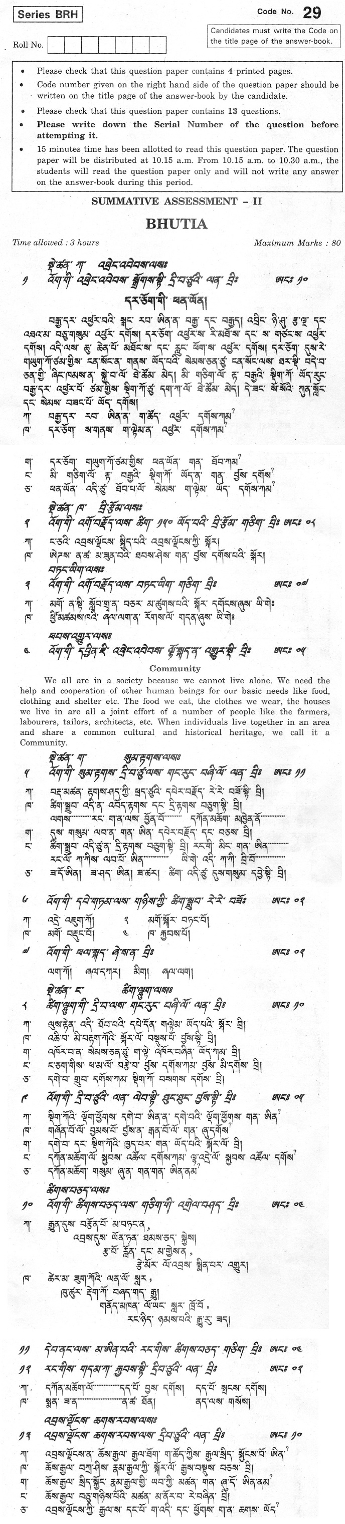 CBSE Class X Previous Year Question Papers 2012 Bhutla