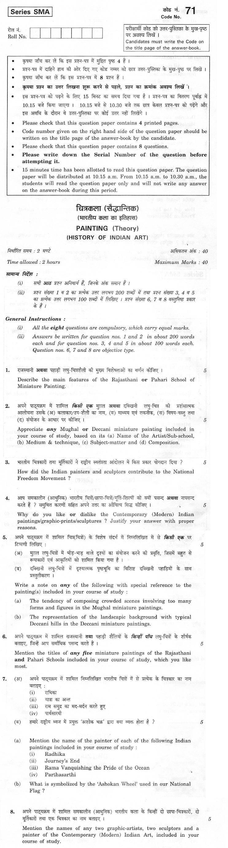 CBSE Class XII Previous Year Question Paper 2012 Painting (History of Indian Art)