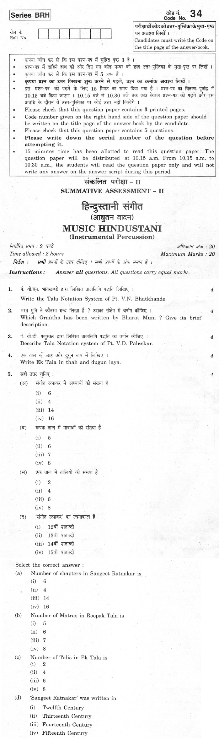CBSE Class X Previous Year Question Papers 2012 Music Hindustani(Instrumental Percussion)