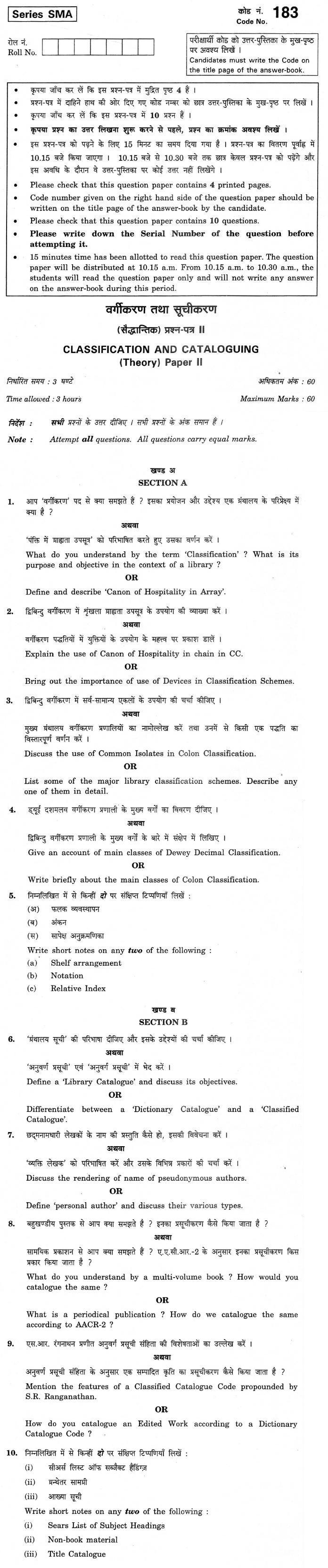 CBSE Class XII Previous Year Question Paper 2012 Classification and Cataloguing Paper II