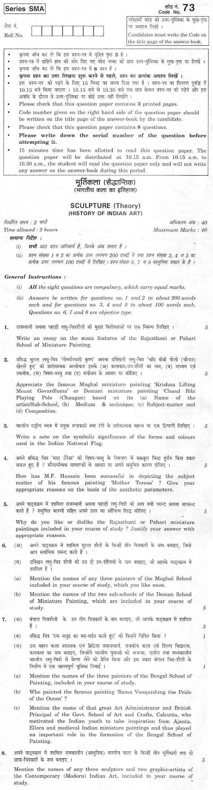 CBSE Class XII Previous Year Question Paper 2012 Sculpture (History of indian art)