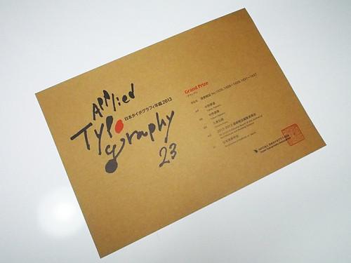 201304_JapanTypography_certificate