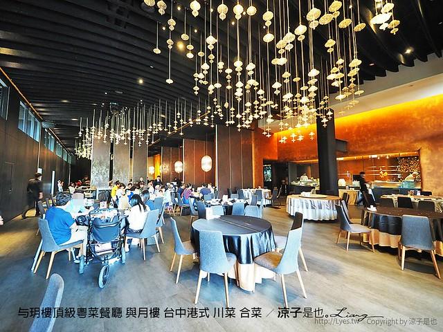与玥樓頂級粵菜餐廳 與月樓 台中港式 川菜 合菜 59